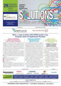 """Συνέδριο """"SOLUTIONS II"""" – Προσκλήσεις"""