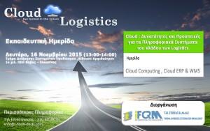 """Δευτέρα 16-11-15 ενημέρωση με θέμα """"Cloud: Δυνατότητες και Προοπτικές για τα Πληροφοριακά Συστήματα του κλάδου των Logistics"""""""