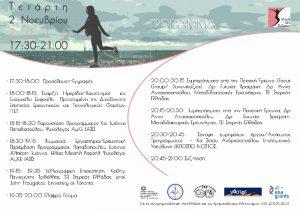 programma-sinedriou-2-11-2016-1