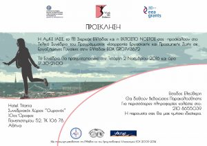 """Ημερίδα ενημέρωσης έργου """"Ισορροπία Εργασιακής και Προσωπικής Ζωής σε γυναίκες εργαζόμενες στην Ελλάδα"""""""