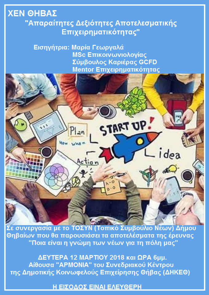 Eκδήλωση με θέμα «Απαραίτητες Δεξιότητες Αποτελεσματικής Επιχειρηματικότητας»